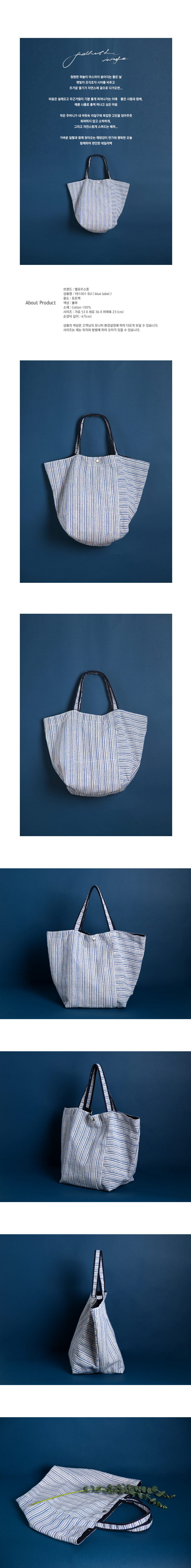 [옐로우스톤] 숄더백 SHOPPER BAG - YB1001BU /BLUE