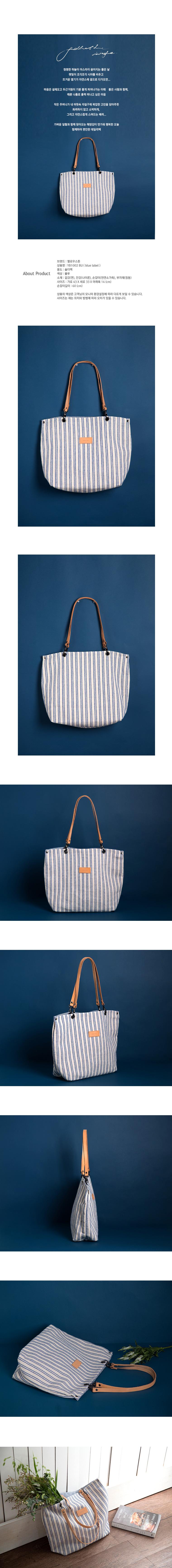 [옐로우스톤] 숄더백 LINEN BAG -YB1002BU /BLUE