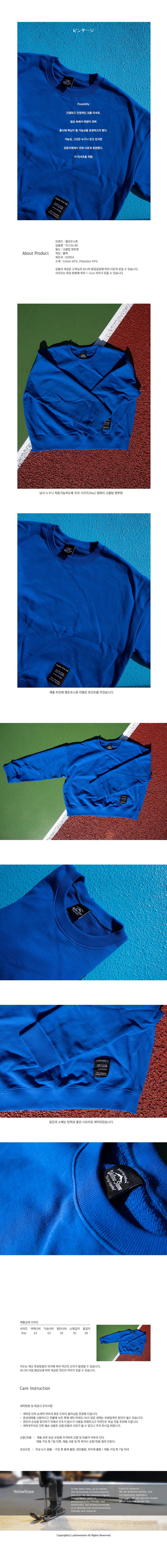 크롭탑 맨투맨 -YS106BU 블루