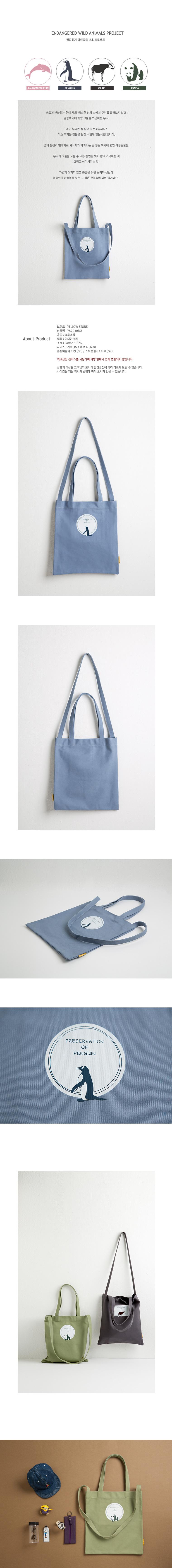 [옐로우스톤] PRESERVATION PROJECT/ PENGUIN BAG - YS2030BU /BLUE