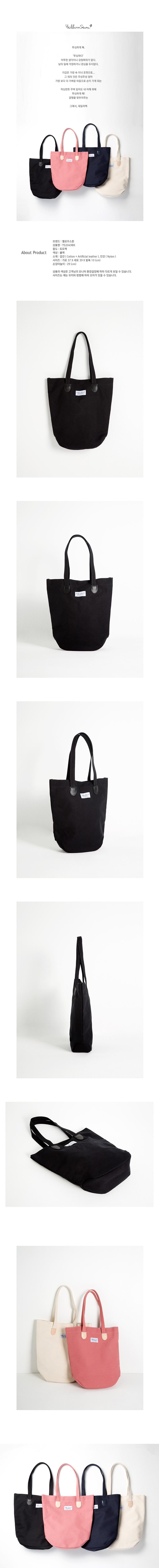 [옐로우스톤] 숄더백 ROUND TOTE BAG -YS2049BK 블랙