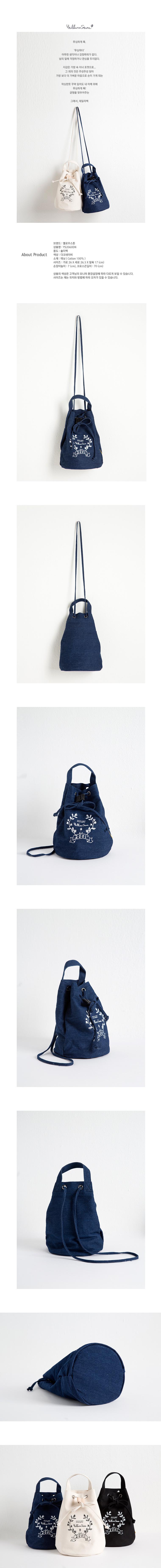 [옐로우스톤] 미니복조리백 MINI LUCKY BAG -YS2060DN /DARK NAVY
