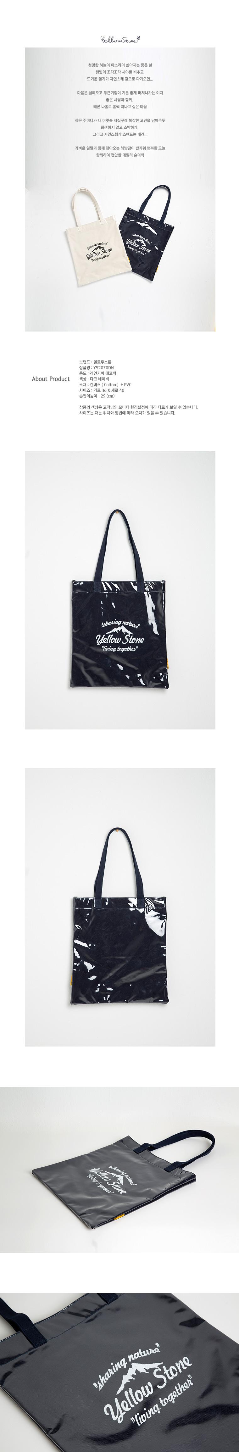 [옐로우스톤] 에코백 RAIN COVER ECOBAG - YS2070DN 다크네이비