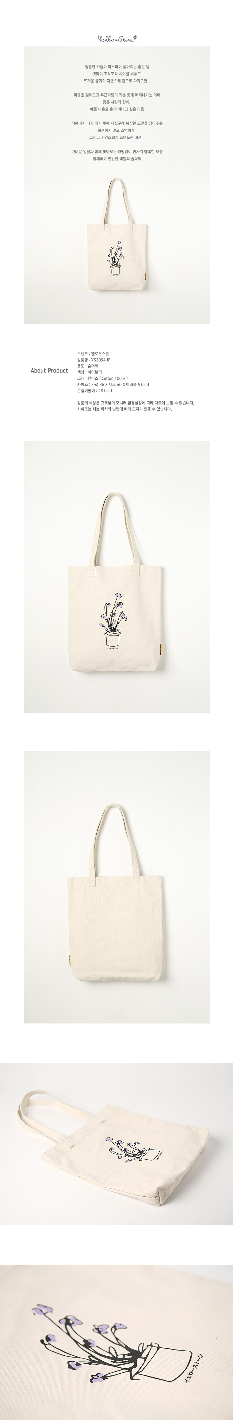 FLOWER POT CANVAS BAG -YS2094IF /IVORY