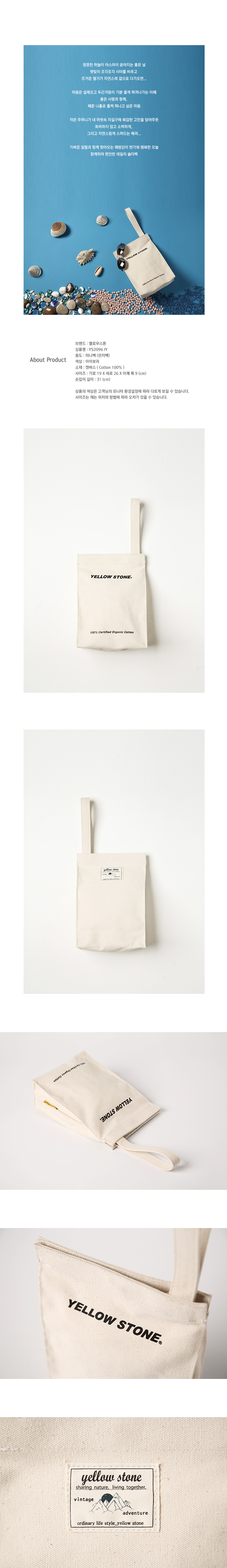 LUNCH BAG -YS2096IY /IVORY