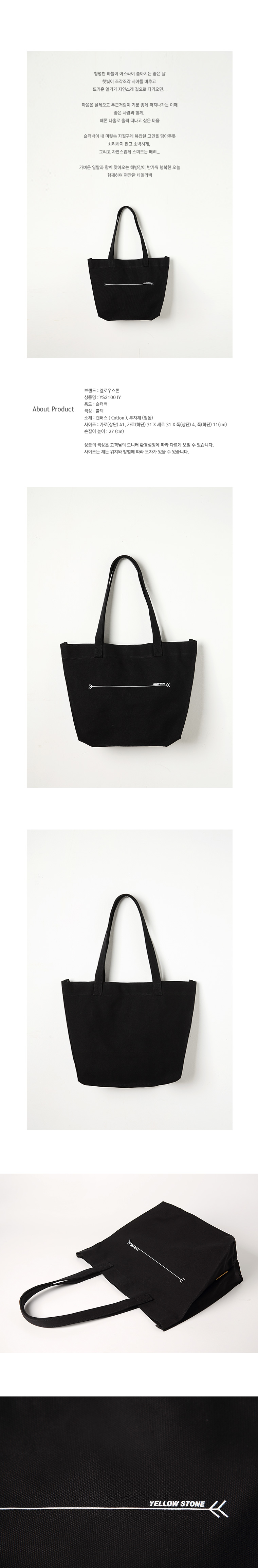 TRAPEZIUM BAG -YS2100BY /BLACK