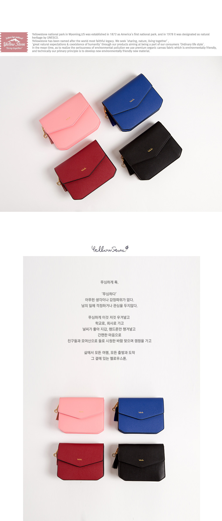 [옐로우스톤] 미니백 MINI BAG - YS3010BU 블루 (태슬 증정)
