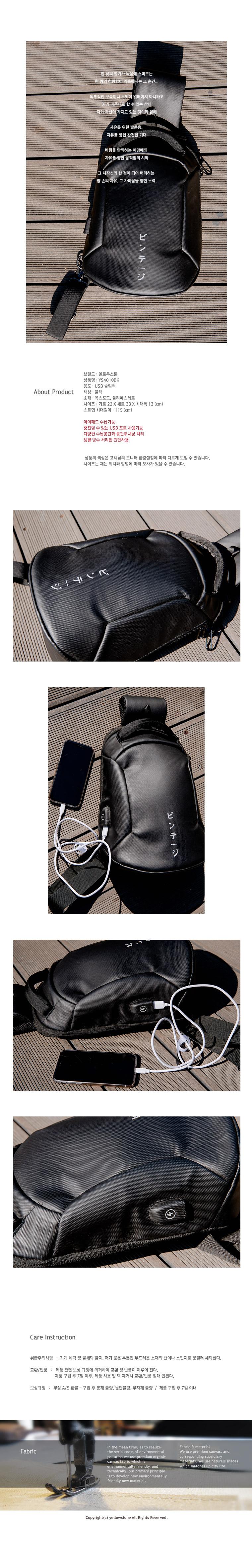 옐로우스톤(YELLOWSTONE) USB슬링백 크로스백 - YS4010BK /BLACK