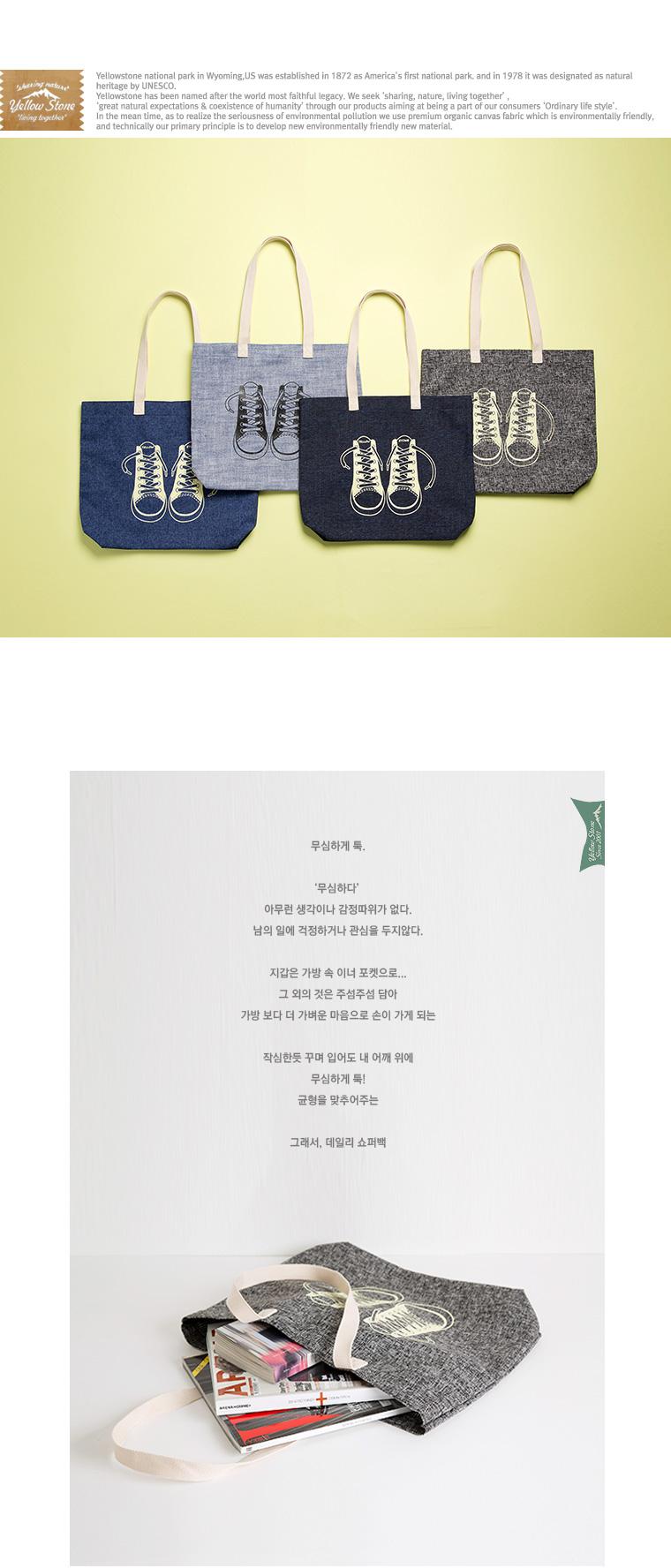 [옐로우스톤] 쇼퍼백 SUMMER BREEZE SHOPPER BAG - YS5003BK 블랙